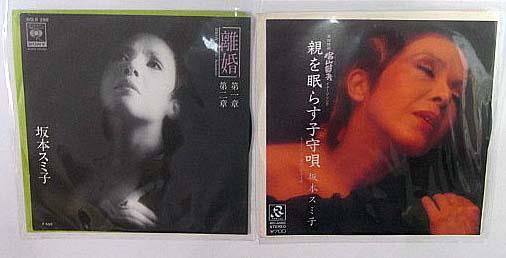 坂本スミ子 シングルレコード 2枚セット えるえるレコード レコード、CD、おもちゃ、アイドルグ
