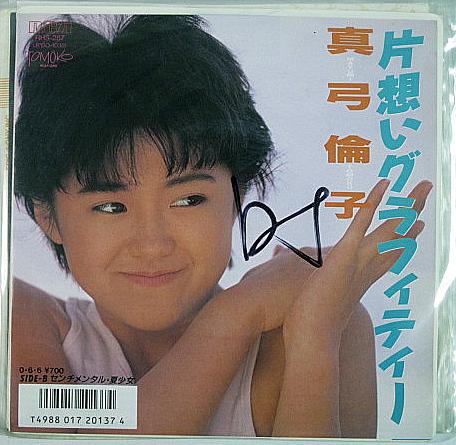 真弓倫子の画像 p1_10