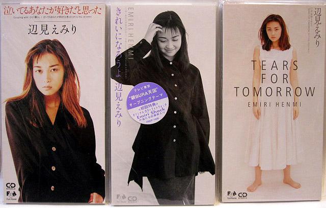 辺見えみり シングルCD 3枚セット えるえるレコード レコード、CD、おもちゃ、アイドルグッズ