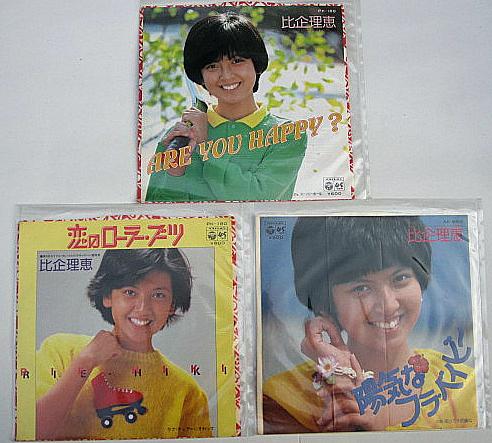 ★比企理恵 3枚セット シングルレコード えるえるレコード レコード、CD、おもちゃ、アイドルグ