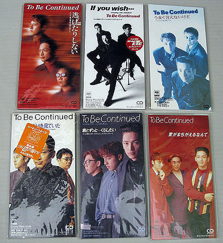 TO BE CONTINUED 6枚セット シングルCD
