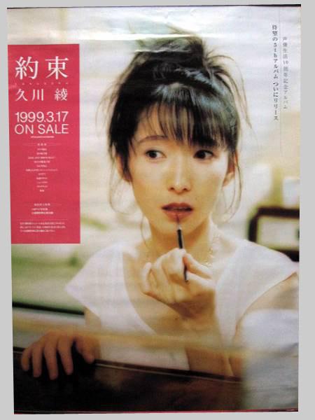久川綾の画像 p1_10
